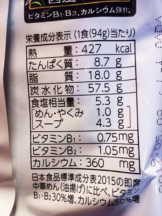 「麵許皆伝 しょうゆ味」の栄養成分表示