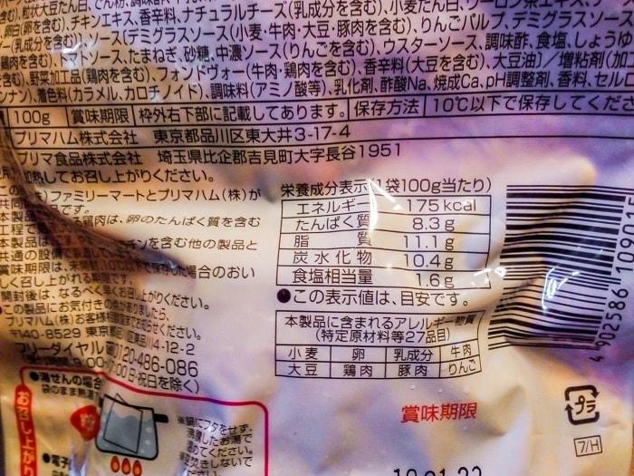 「チーズインハンバーグ」の栄養成分表示