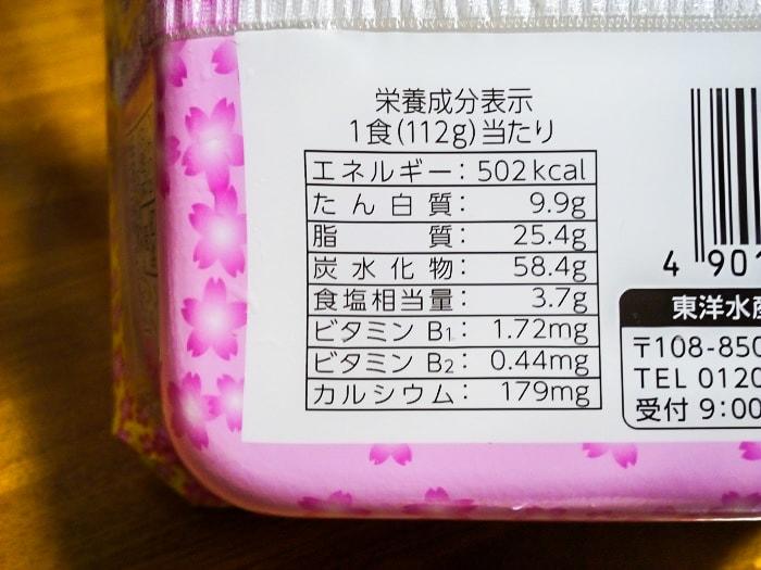 「がんばれ!受験生 俺の塩 塩バター風味」の栄養成分表示