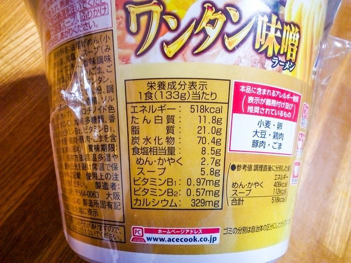 「超スーパーカップ1.5倍 ワンタン味噌ラーメン」の栄養成分表示