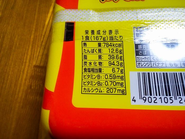 「日清焼そばU.F.O.大盛 追いトッピング油そば」の栄養成分表示