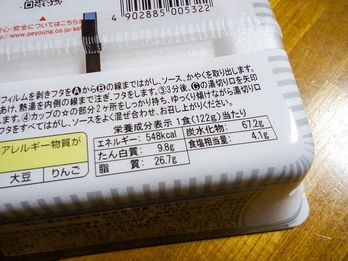 「ぺヤング 北海道ジンギスカン風やきそば」の栄養成分表示