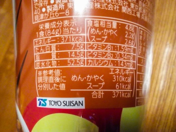 「QTTA わさび&ビーフ味」の栄養成分表示