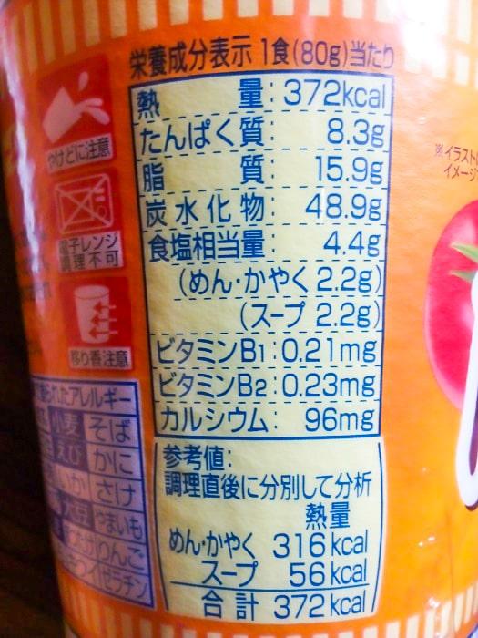 「カップヌードル 海老の濃厚トマトクリーム」の栄養成分表示