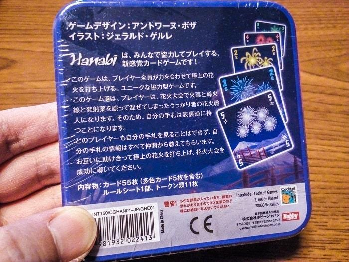 「花火/Hanabi」のパッケージ裏面