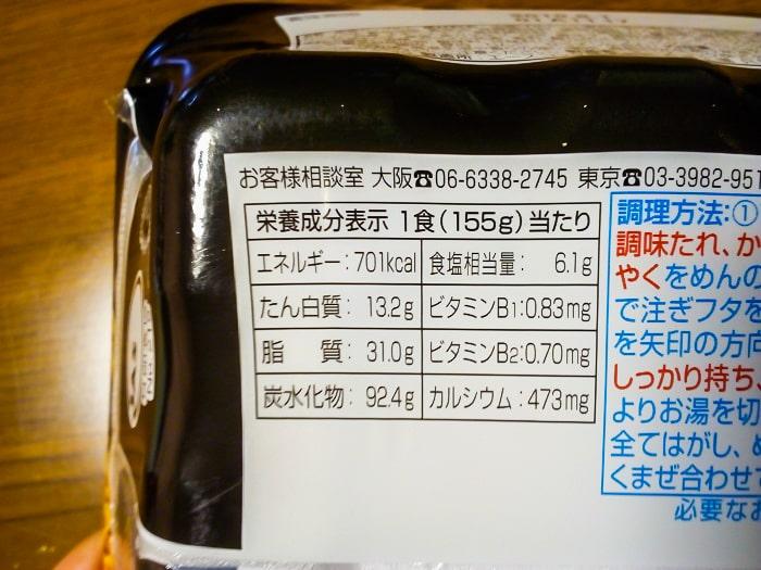 「スーパーカップ 大盛りブタキム油そば」の栄養成分表示