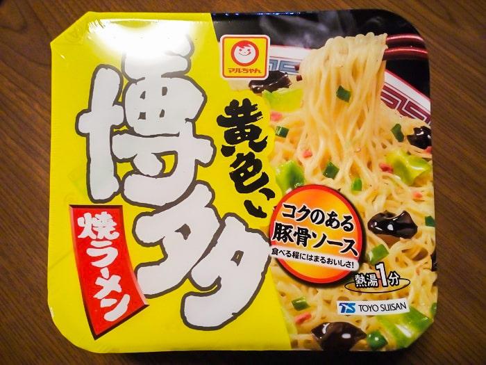 「黄色い博多焼ラーメン」のパッケージ