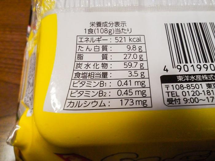 「黄色い博多焼ラーメン」の栄養成分表示