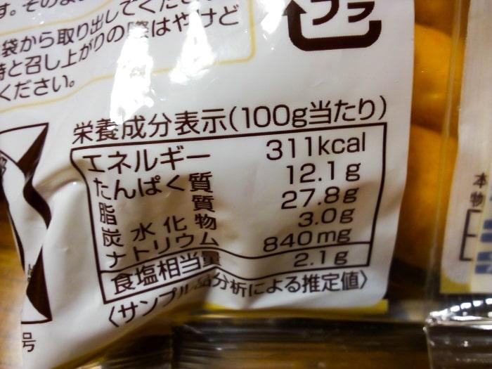 「シャウエッセン」の栄養成分表示
