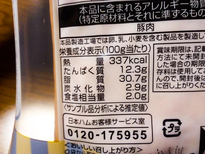 「あらびきミートローフ」の栄養成分表示