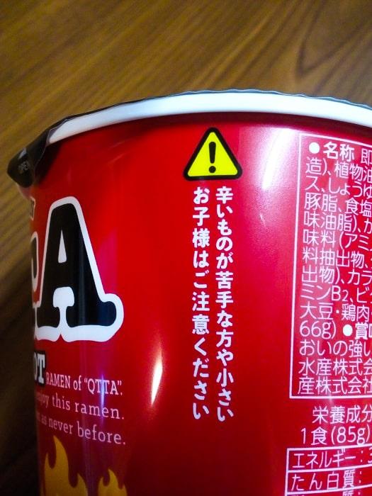 「QTTA エクストラホット味」の注意書き