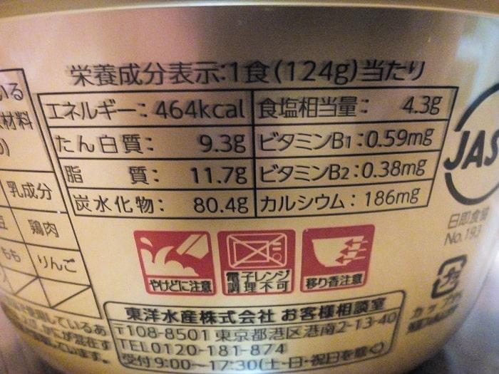 「マルちゃん正麺 カップ 焼そば」の栄養成分表示