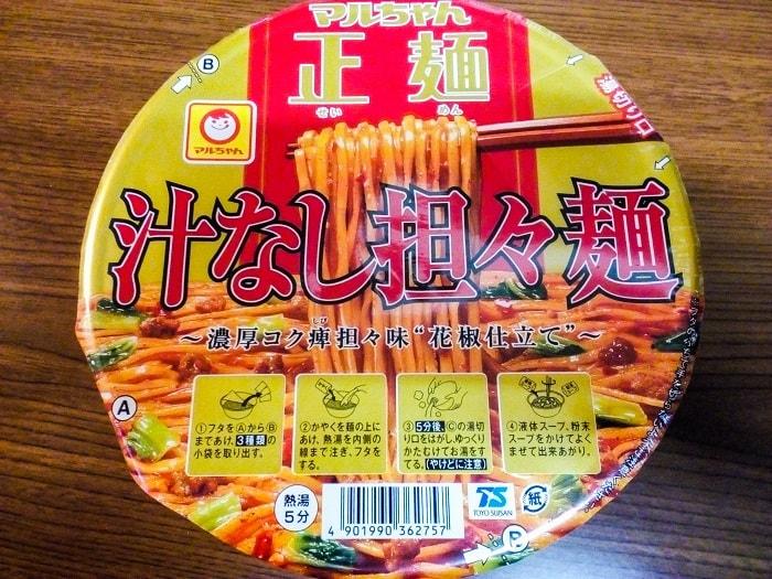 「マルちゃん正麺 カップ 汁なし坦々麺」のパッケージ