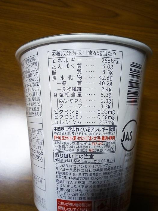 「わかめたくさんあさりだし塩ラーメン」の栄養成分表示