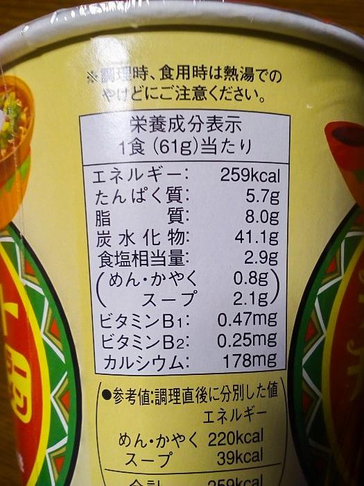 「チリトマトチーズ味ラーメン」の栄養成分表示