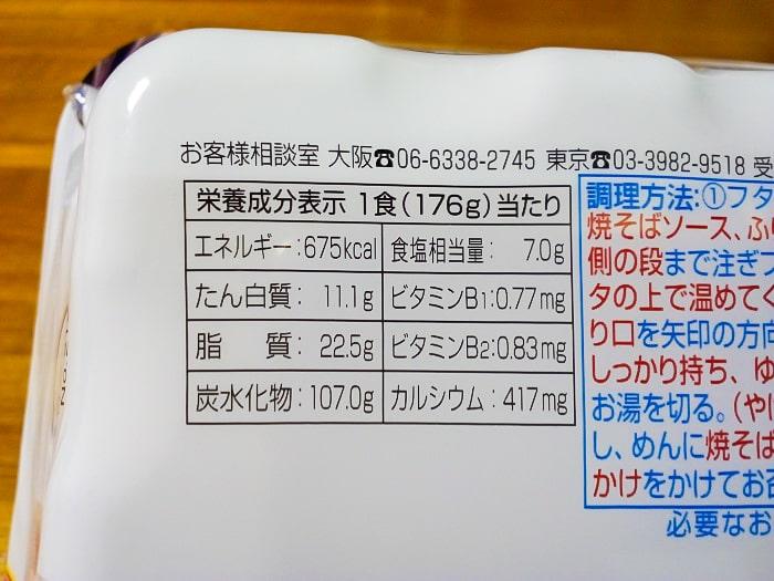 「スーパーカップMAX大盛り 太麺濃い旨スパイシー焼そば」の栄養成分表示