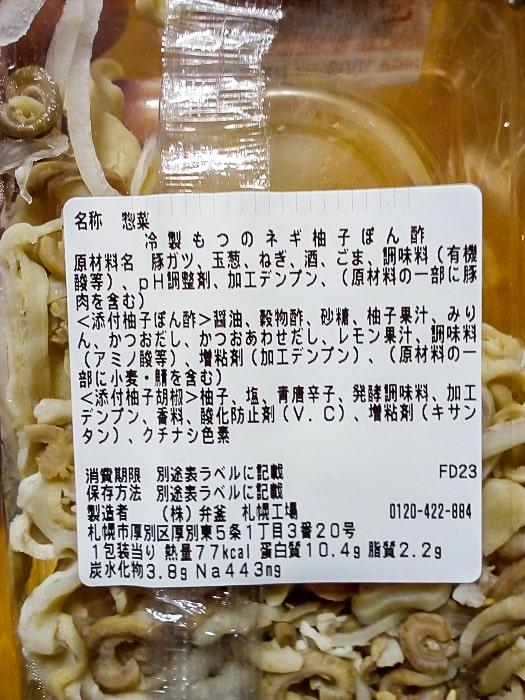 「冷製もつのネギ柚子ぽん酢」の表示