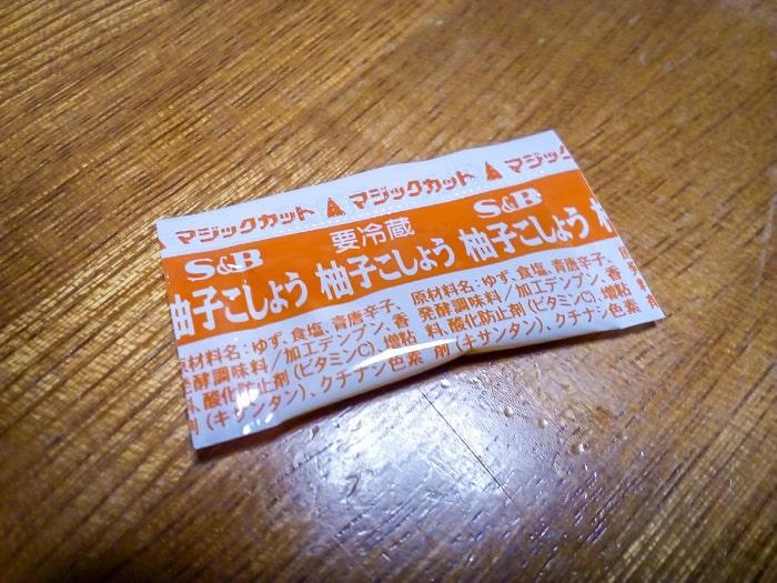 「冷製もつのネギ柚子ぽん酢」の添付物