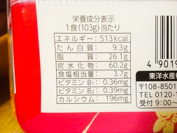 「俺の塩 梅かつお味」の栄養成分表示