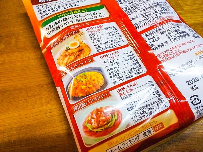 「具麺 韓国ビビン麺風」のレシピ