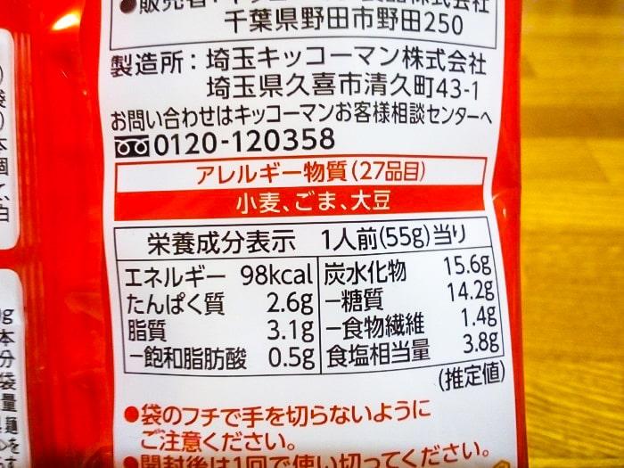 「具麺 韓国ビビン麺風」の栄養成分表示