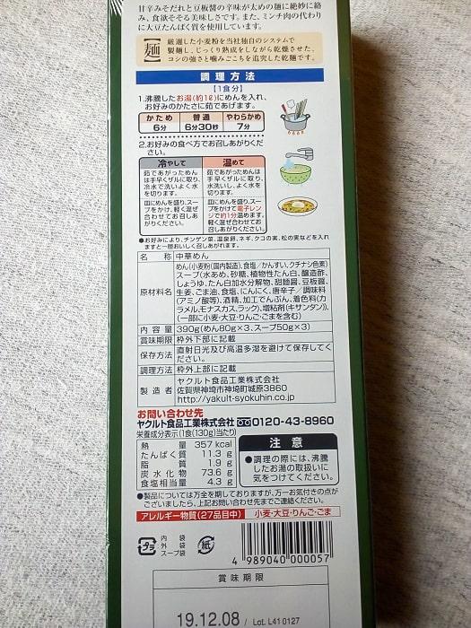 「乾麺物語 汁なし坦々麺」のパッケージ裏