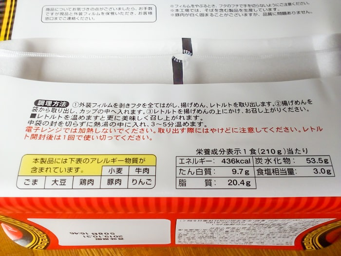「ペヤング 中華風そのまま皿うどん」の調理方法と栄養成分表示