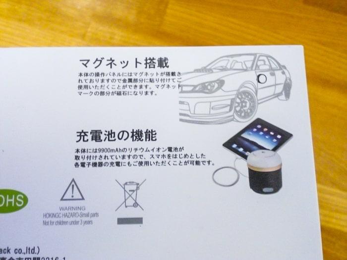 UJack「充電式LEDランタン」の仕様2