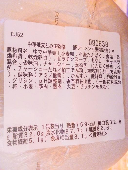 「中華蕎麦とみ田監修豚ラーメン」の栄養成分表示