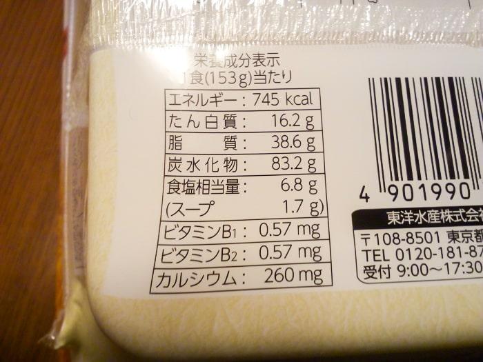 「謹製 山椒香る塩焼そば」の栄養成分表示