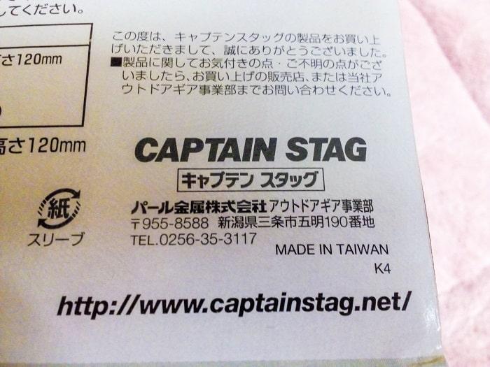 キャプテン スタッグの正体
