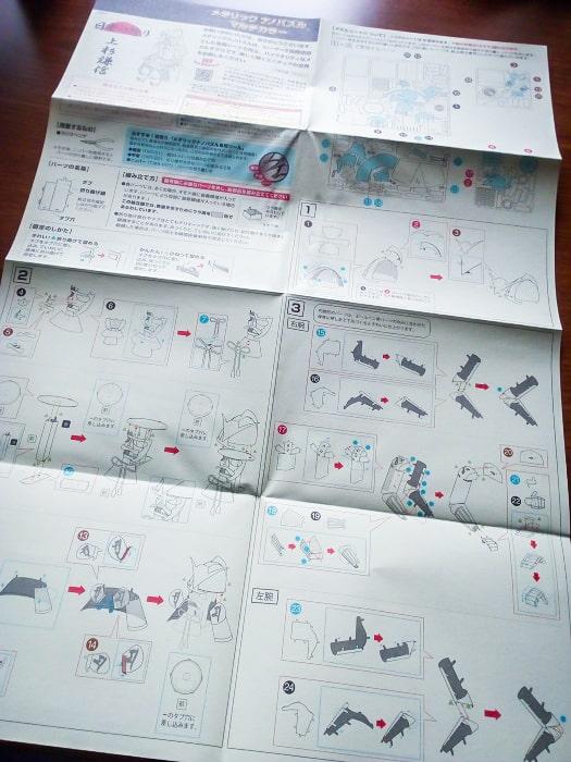「メタリックナノパズル」のマニュアル
