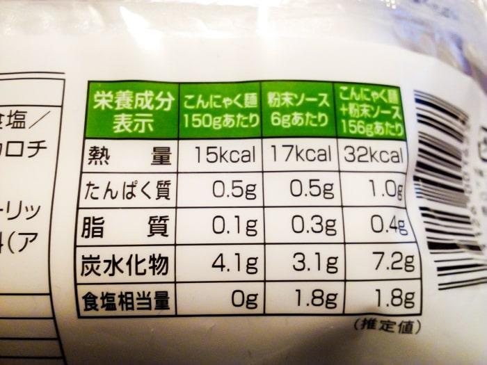 「パスタ風こんにゃく(ペペロンチーノ)」の栄養成分表示