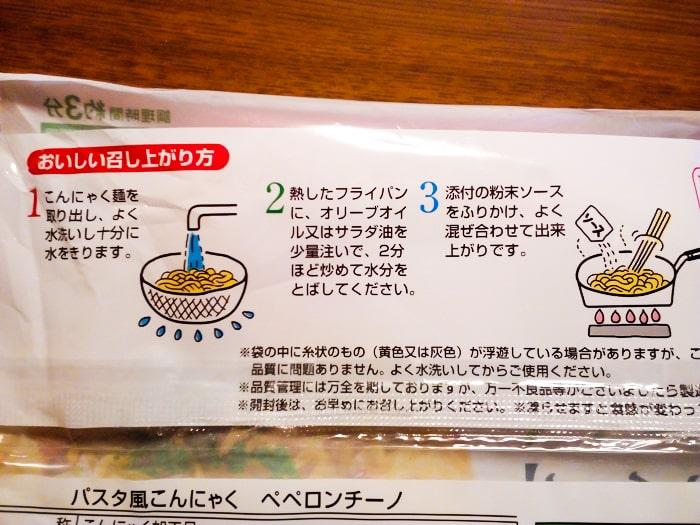 「パスタ風こんにゃく(ペペロンチーノ)」の調理方法