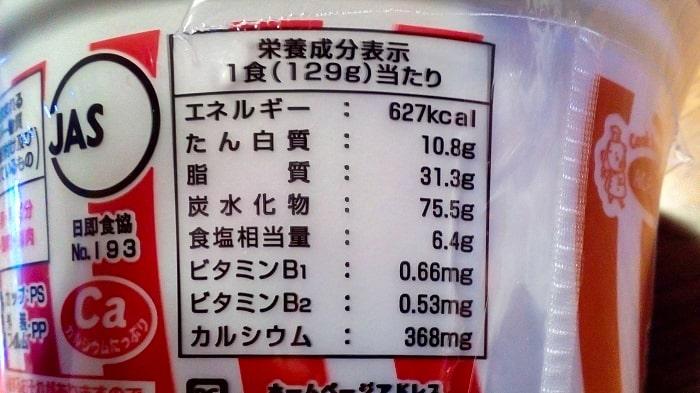 「MEGA鶏 濃厚鶏まぜそば」の栄養成分表示