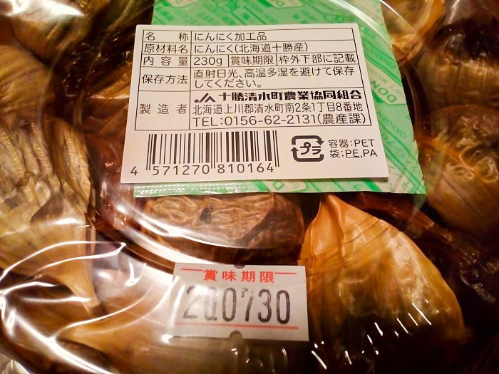 「北海道十勝熟成 黒にんにく」のパッケージ裏表記