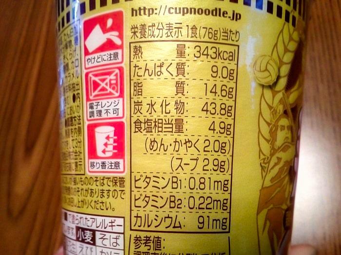 「カップヌードル 黄金鶏油 鶏塩」の栄養成分表示