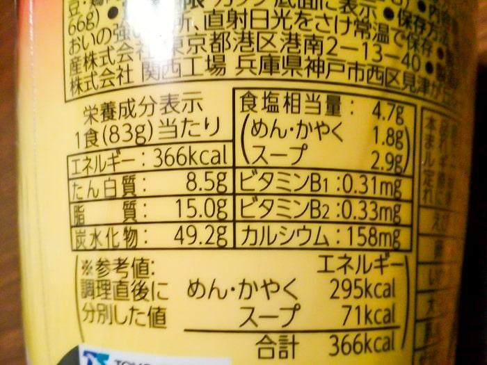 「QTTA エクストラホット チーズ味」の栄養成分表示