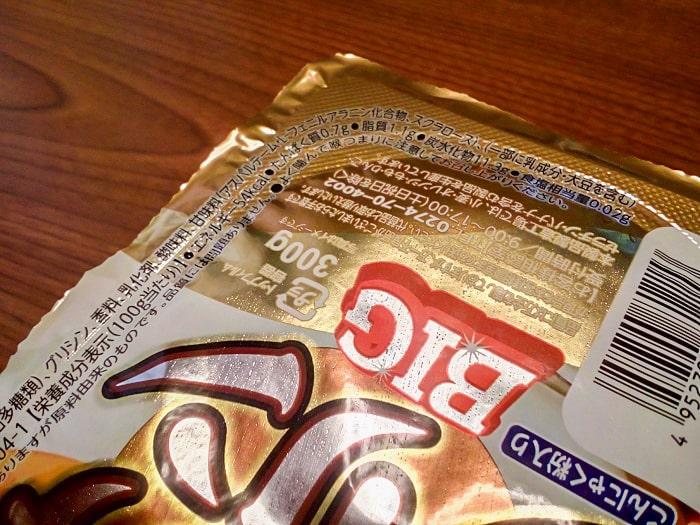 「たっぷりBigサイズ カフェラテプリン」の栄養成分表示