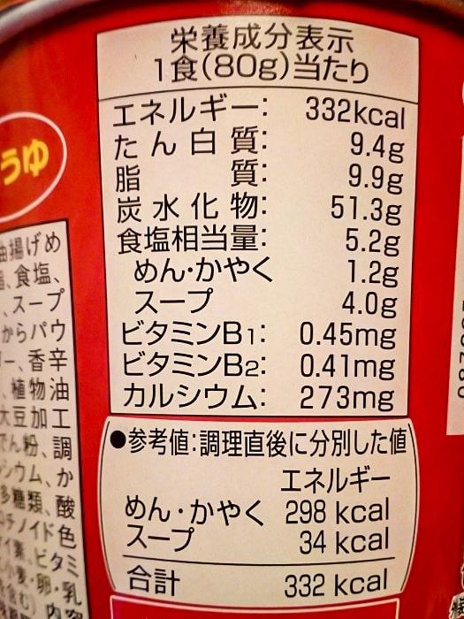 「キリマルカップラーメン」の栄養成分表示