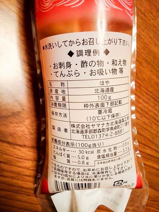 「北海道産 鮮ほや」の栄養成分表示