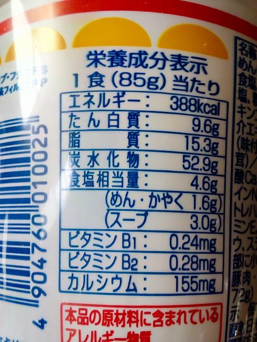 「金ちゃんヌードル」の栄養成分表示