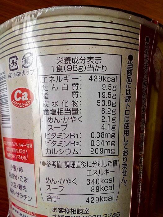 「豚とろ監修豚骨ラーメン」の栄養成分表示