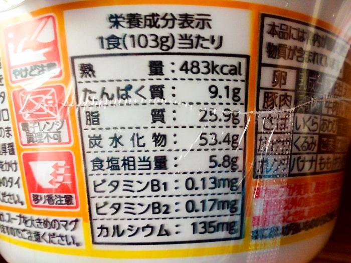 「チキンラーメンの油そば」の栄養成分表示
