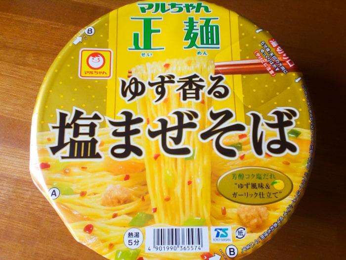 「マルちゃん正麺 カップ ゆず香る塩まぜそば」のパッケージ