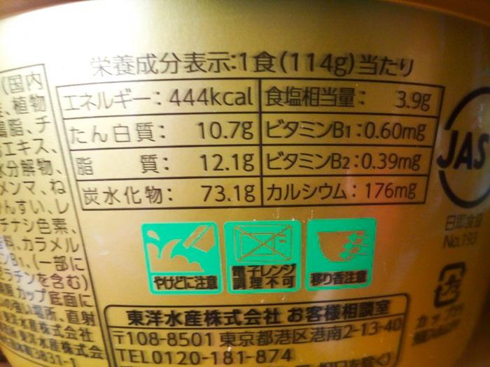 「マルちゃん正麺 カップ ゆず香る塩まぜそば」の栄養成分表示