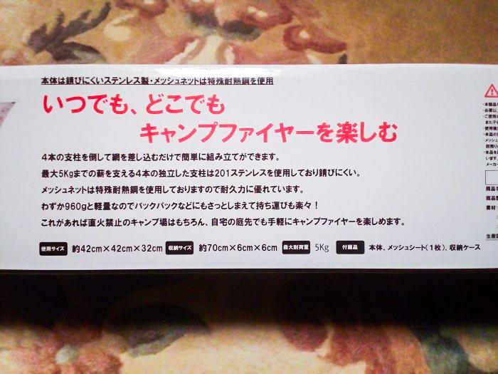 「メッシュファイアスタンド」の商品説明