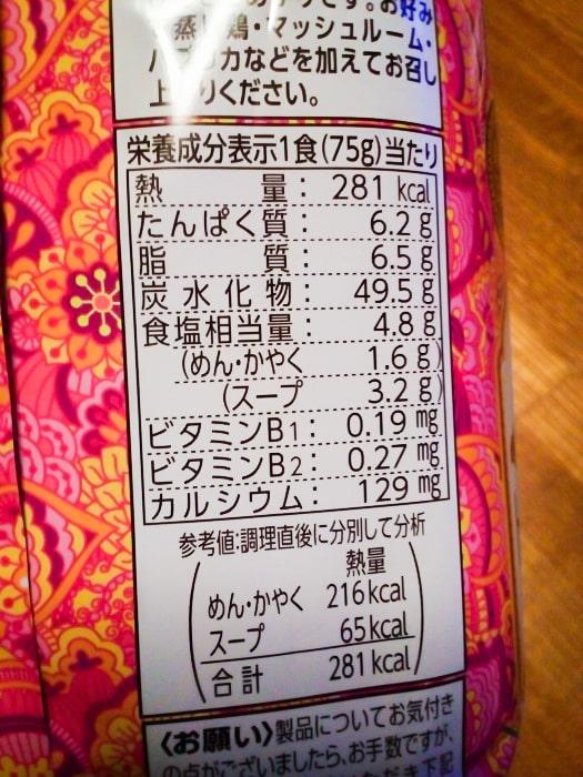 「日清旅するエスニック 具付き3食 トムヤムクン」の栄養成分表示