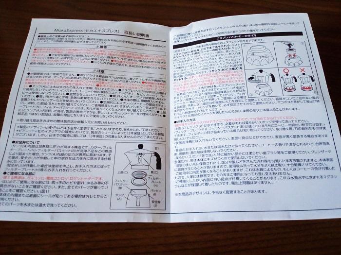 「モカエキスプレス」の説明書日本語版2