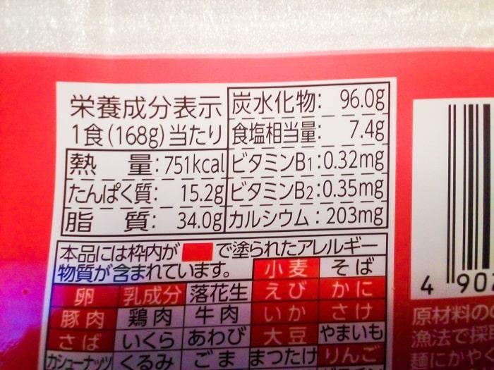 「一平ちゃん夜店の焼そば 大盛 たらこ味」の栄養成分表示